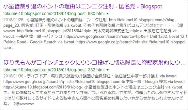 https://www.google.co.jp/search?biw=1160&bih=749&tbs=qdr%3Am&ei=ldp6WomwK4bh0gLqu5-gAg&q=site%3A%2F%2Ftokumei10.blogspot.com++%E5%BC%98%E4%B8%AD%E6%83%87%E4%B8%80%E9%83%8E&oq=site%3A%2F%2Ftokumei10.blogspot.com++%E5%BC%98%E4%B8%AD%E6%83%87%E4%B8%80%E9%83%8E&gs_l=psy-ab.3...12956.12956.0.14033.1.1.0.0.0.0.106.106.0j1.1.0....0...1c.2.64.psy-ab..0.0.0....0.GNX-hAjI9D0