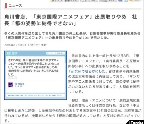http://www.itmedia.co.jp/news/articles/1012/08/news098.html