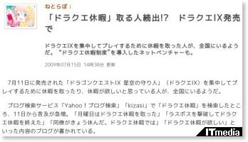 http://www.itmedia.co.jp/news/articles/0907/15/news061.html
