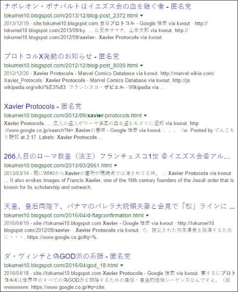 https://www.google.co.jp/#q=site:%2F%2Ftokumei10.blogspot.com+Xavier+Protocols