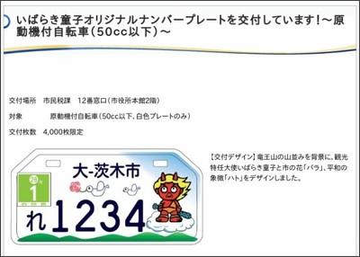 http://www.city.ibaraki.osaka.jp/kikou/soumu/shiminzei/menu/kei_jidosha/tetuduki/tokoro/1410940511665.html