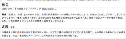 http://ja.wikipedia.org/wiki/%E7%A8%9A%E9%AD%9A