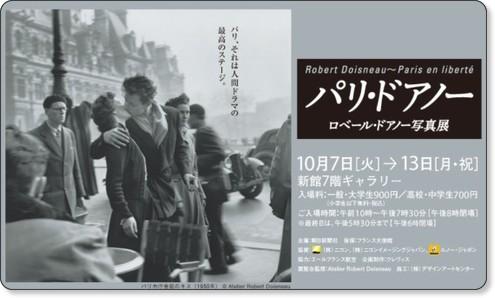 http://www.mitsukoshi.co.jp/store/1010/paris_doa/