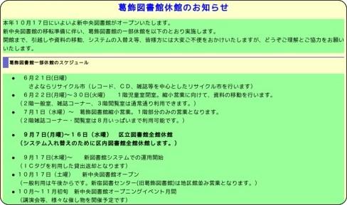http://www.lib.city.katsushika.tokyo.jp/katsukyukan.html