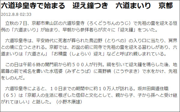 http://sankei.jp.msn.com/region/news/120808/kyt12080802330001-n1.htm