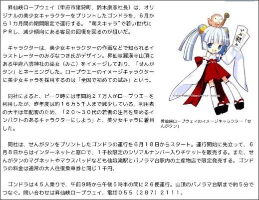http://www.sannichi.co.jp/local/news/2011/05/25/5.html