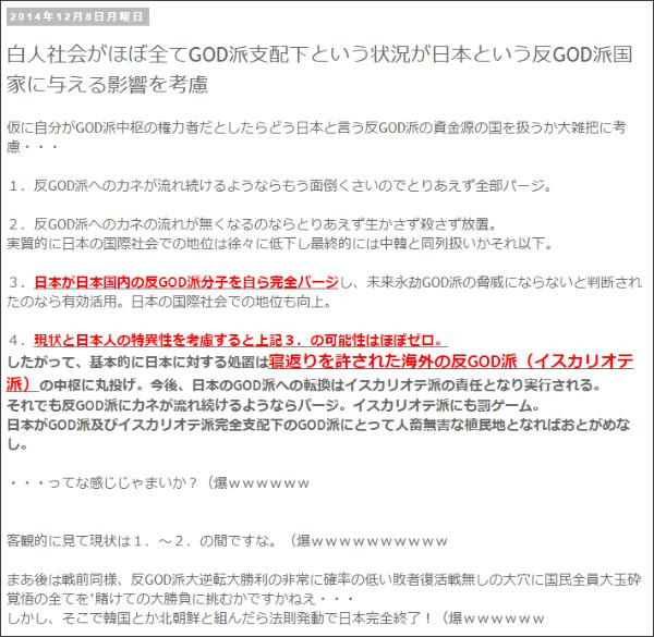http://tokumei10.blogspot.com/2014/12/godgod.html