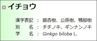http://www.fsm.affrc.go.jp/renraku/jyumokuen/gazou-htmlbig/take-kibig-html/taki-no1/ityou.html