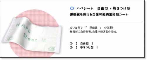 http://intec-labo.com/products/products_b/hape-sheet1/