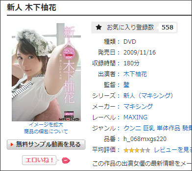 http://www.dmm.co.jp/mono/dvd/-/detail/=/cid=h_068mxgs220/
