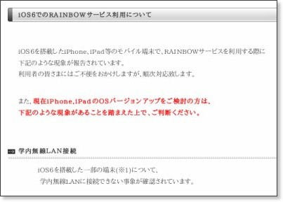 http://www.ritsumei.ac.jp/acd/mr/i-system/topics/2012/ios6.html