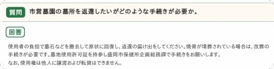 https://www.city.morioka.iwate.jp/faq/fukushi1/okuyami/027631.html