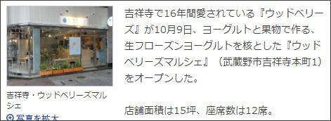 http://kichijoji.keizai.biz/headline/1782/