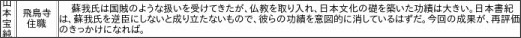 http://www.geocities.jp/kodaishi3939/rekisi/gensetu7.html