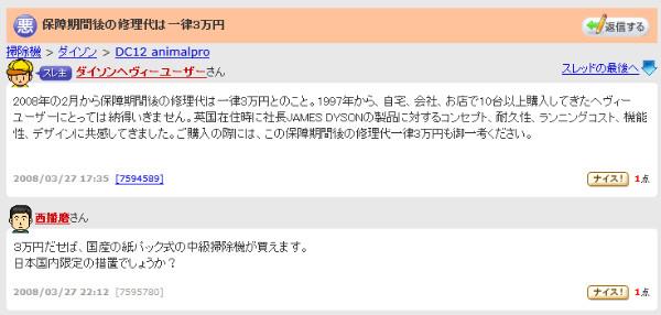 http://bbs.kakaku.com/bbs/21301010301/#7594589