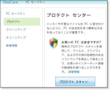 http://onecare.live.com/site/ja-jp/center/howsafe.htm