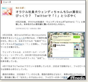 http://www.itmedia.co.jp/news/articles/0904/21/news083.html
