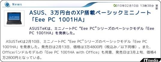 http://plusd.itmedia.co.jp/pcuser/articles/1002/10/news043.html