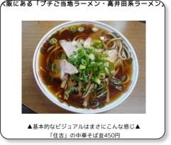 http://allabout.co.jp/gourmet/ramen/closeup/CU20070430A/