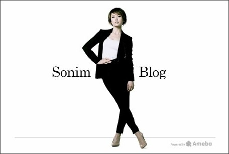 http://ameblo.jp/sonim310/entry-11480407821.html
