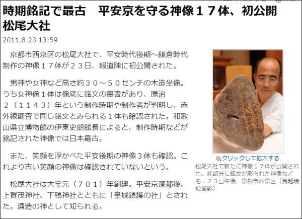 http://sankei.jp.msn.com/life/news/110823/art11082314040005-n1.htm
