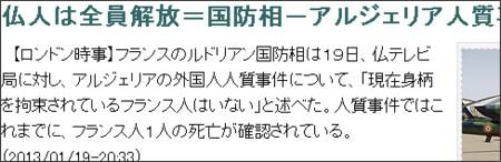 http://www.jiji.com/jc/c?g=int_30&rel=j7&k=2013011900320