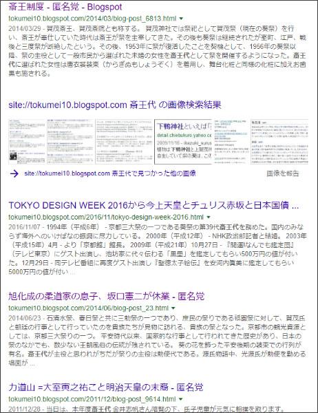 https://www.google.co.jp/search?ei=46nQWtSeOcm_0wLMrIzQAQ&q=site%3A%2F%2Ftokumei10.blogspot.com+%E6%96%8E%E7%8E%8B%E4%BB%A3&oq=site%3A%2F%2Ftokumei10.blogspot.com+%E6%96%8E%E7%8E%8B%E4%BB%A3&gs_l=psy-ab.3..33i160k1.3725.3725.0.4817.1.1.0.0.0.0.164.164.0j1.1.0....0...1c.2.64.psy-ab..0.1.163....0.PCamwsmmlxg