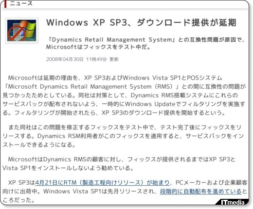 http://www.itmedia.co.jp/news/articles/0804/30/news031.html