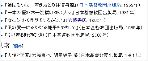 http://ja.wikipedia.org/wiki/%E9%96%A2%E5%B1%8B%E7%B6%BE%E5%AD%90