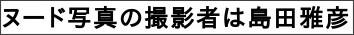 http://uwasanoshinso.tripod.com/ishii-mitsuko.htm