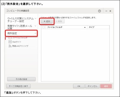 http://www.maru-jan.com/guide/security/security_virus_buster.html#virus_buster_f2013