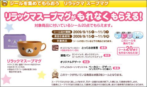 http://www.lawson.co.jp/campaign/rilakkuma/mug.html