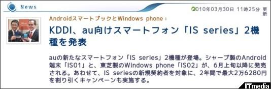 http://plusd.itmedia.co.jp/mobile/articles/1003/30/news032.html