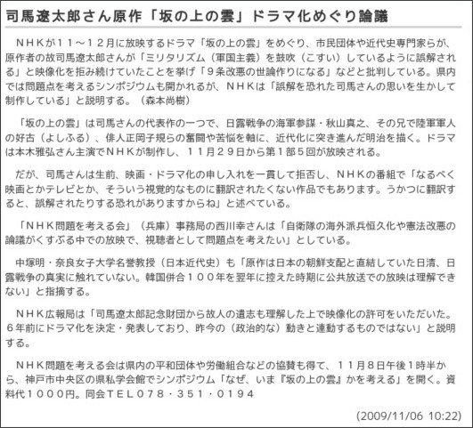 http://www.kobe-np.co.jp/news/shakai/0002497102.shtml