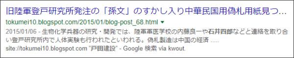 https://www.google.co.jp/search?q=site%3A%2F%2Ftokumei10.blogspot.com+%E7%9F%B3%E4%BA%95%E5%9B%9B%E9%83%8E%E3%80%80%E6%88%B8%E7%94%B0&oq=site%3A%2F%2Ftokumei10.blogspot.com+%E7%9F%B3%E4%BA%95%E5%9B%9B%E9%83%8E%E3%80%80%E6%88%B8%E7%94%B0&gs_l=psy-ab.3...1444.2981.0.3601.6.6.0.0.0.0.196.811.0j6.6.0....0...1..64.psy-ab..0.0.0.GT4dXdan-j4
