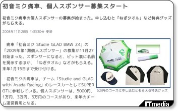 http://www.itmedia.co.jp/news/articles/0811/28/news059.html