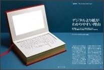 http://www.nikkei-science.com/201404_068.html