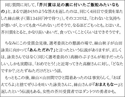 http://www.webdoku.jp/newshz/ohmori/2012/02/06/140859.html