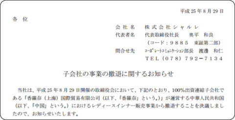 http://www.charle.co.jp/company/ir/pdf/press/20130829release.pdf