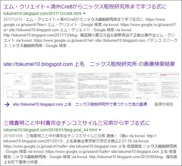 https://www.google.co.jp/search?biw=1414&bih=788&tbs=qdr%3Ay&ei=YJOzWt6-LNXcjwOXpZuIDA&q=site%3A%2F%2Ftokumei10.blogspot.com+%E4%B8%8A%E6%AF%9B%E3%80%80%E3%83%8B%E3%83%83%E3%82%AF%E3%82%B9%E7%A7%9F%E7%A8%8E%E7%A0%94%E7%A9%B6%E6%89%80&oq=site%3A%2F%2Ftokumei10.blogspot.com+%E4%B8%8A%E6%AF%9B%E3%80%80%E3%83%8B%E3%83%83%E3%82%AF%E3%82%B9%E7%A7%9F%E7%A8%8E%E7%A0%94%E7%A9%B6%E6%89%80&gs_l=psy-ab.3...21196.22486.0.23626.2.2.0.0.0.0.127.254.0j2.2.0....0...1c.2j4.64.psy-ab..0.0.0....0.zg1xvbuAOX8