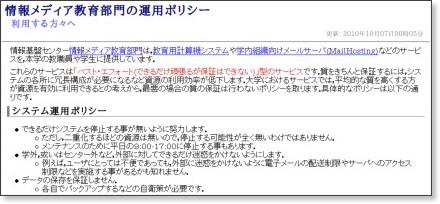 http://www.ecc.u-tokyo.ac.jp/system/policy.html
