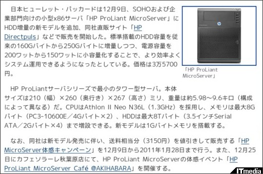 http://plusd.itmedia.co.jp/pcuser/articles/1012/09/news099.html