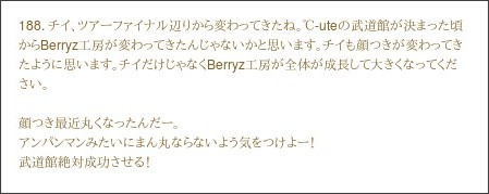 http://ameblo.jp/tokunaga-chinami-blog/entry-11561095281.html