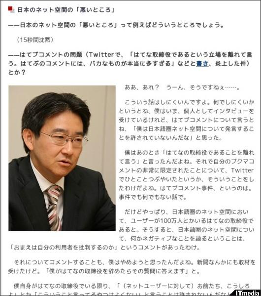 http://www.itmedia.co.jp/news/articles/0906/01/news045_2.html