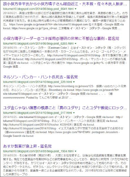 https://www.google.co.jp/search?ei=FfrpWpHDEdfsjwO3pq7YBQ&q=site%3A%2F%2Ftokumei10.blogspot.com+%E3%82%A4%E3%83%BC%E3%82%B9%E3%83%88%E3%83%9E%E3%83%B3%E3%83%BB%E3%82%B3%E3%83%80%E3%83%83%E3%82%AF&oq=site%3A%2F%2Ftokumei10.blogspot.com+%E3%82%A4%E3%83%BC%E3%82%B9%E3%83%88%E3%83%9E%E3%83%B3%E3%83%BB%E3%82%B3%E3%83%80%E3%83%83%E3%82%AF&gs_l=psy-ab.3...24344.24344.0.25172.1.1.0.0.0.0.129.129.0j1.1.0....0...1c.2.64.psy-ab..0.0.0....0.ih-tcv72y0w