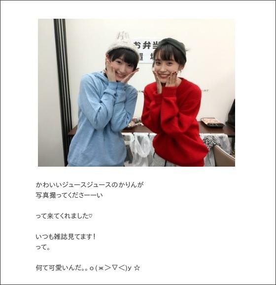 http://ameblo.jp/takahashiai-blog/entry-12098191810.html