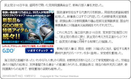 http://www.yomiuri.co.jp/politics/20140915-OYT1T50071.html?from=ytop_ylist