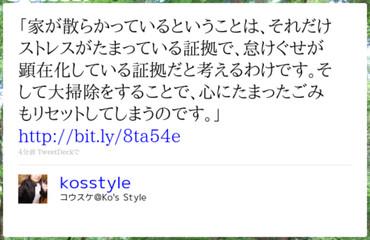 http://twitter.com/kosstyle/status/6234079364