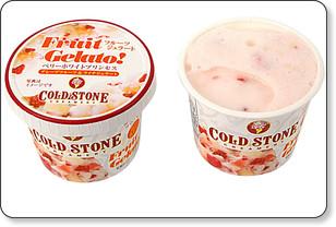 yjb bor rou sha 【食べ物】グレープフルーツ味が強い!セブン イレブンのコールド・ストーンベリーホワイトプリンセスを食べてみたよ!