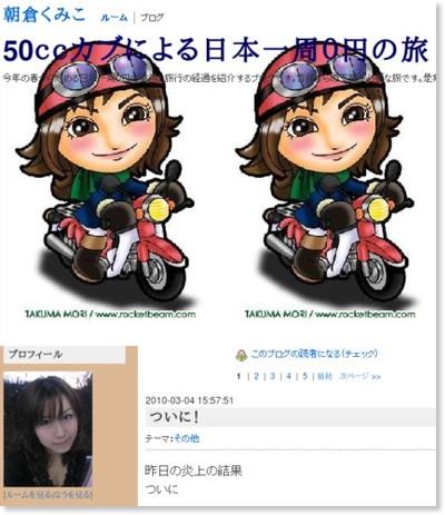 http://ameblo.jp/kumico0818/